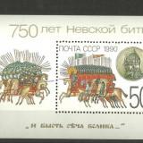 Rusia 1990 - SCENE DE RAZBOI BATALIA NEVEI, colita nestampilata - Timbre straine