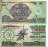 Bnk bn coreea de nord 50 won 1988 , capitalist visitor , vf