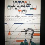 Mircea Eliade, Romanul adolescentului miop, 1988 - Carte de lux