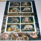 TRINIDAD TOBAGO 2007- WWF- PORC SPINOS -MINISHEET 2 - NEUZATE - Timbre straine