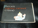 ALBUM VEDERI URSS  1960
