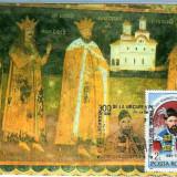 Ilustrata maxima Constantin Brancoveanu