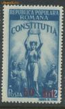 RFL 1952 ROMANIA Constitutia RPR timbru cu supratipar neuzat