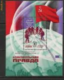 Rusia 1979 - EXPEDITIE LA POLUL NORD, colita MNH, N10