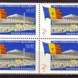 Romania L1063.4x Targul International Bucuresti 1982 bloc 4 - Timbre Romania