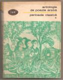 (C745) ANTOLOGIE DE POEZIE ARABA, PERIOADA CLASICA, EDITURA MINERVA, BUCURESTI, 1982; 2 VOLUME