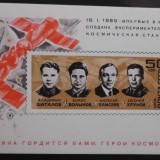 Timbre Straine de colectie nestampilate, Rusia URSS - Cosmos 1969 - Timbre Romania