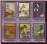 YAR Yemen 1971 - Arta din China, picturi chineze, serie dantelata MNH, Nestampilat