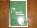 VASILE TONOIU - DIALOG FILOSOFIC SI FILOSOFIE A DIALOGULUI