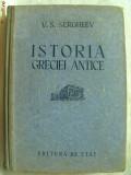 """ISTORIA GRECIEI ANTICE"" V. S. Sergheev, 1951. Biblioteca de istorie OM, Alta editura"