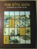 TIMBRE ISRAEL - CLASOR CU  APARITII 1988