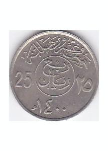 Moneda Arabia Saudita 25 Halala 1979 - KM#55 XF