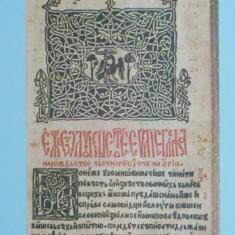 "BIBLIOTECA ,,V. A URECHIA"" GALATI - 1"