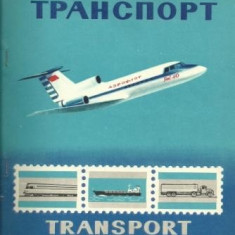 Timbre Rusia (URSS) - Colectie tematica TRANSPORT