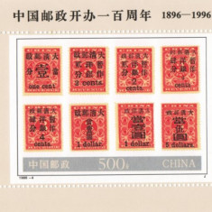 COLITA TIMBRE CHINA1996 - Timbre straine