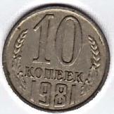 Rusia-URSS 10 Copeici 1981 foto