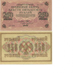 ***Bancnota de 250 ruble, cu zvastica, - 1917 - NECIRCULATA***