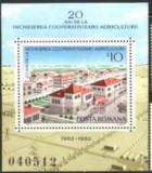 Romania 1982 - ARHITECTURA, AGRICULTURA, colita nestampilata, F105, Nestampilat