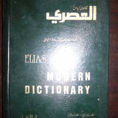 MODERN DICTIONARY ENGLISH-ARABIC ELIAS A.ELIAS