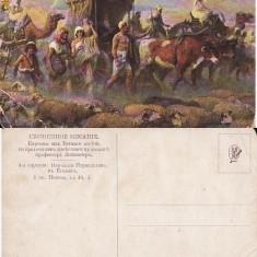 Ilustrata-tema religioasa -iudaica-Vechiul Testament, Necirculata, Printata