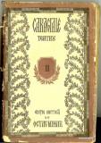 Ion Luca Caragiale - Teatru (vol. 2) Ed. critica O. Minar