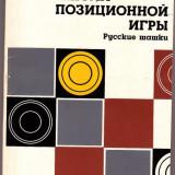 SASKII RUSESC (JOC DE DAME), V.LITVINOVICI (IN LB RUSA) - Carte sport
