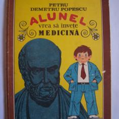 ALUNEL VREA SA INVETE MEDICINA - PETRU DEMETRU POPESCU, ANUL CARTII 1987, 148 PAGINI . - Carte de povesti