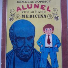 Alunel vrea sa invete medicina - Petru Demetru Popescu - Carte educativa