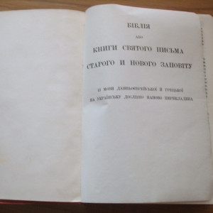 BIBLIA  - 1962,  1523 p.  text  in lb. ucraineana