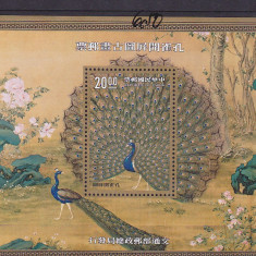 Fauna pictura pauni Taiwan. - Timbre straine