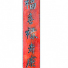 Lucrare arta, lemn tei, gravura, pictata manual ~ Simboluri chinezesti : noroc, longevitate, fericire, prosperitate, sanatate ! !