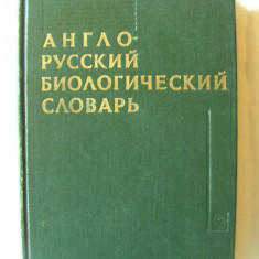 ENGLISH - RUSSIAN BIOLOGICAL DICTIONARY, Ed. II, Prof. P. F. Rokitsky, 1965. Nou