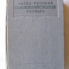 ENGLISH - RUSSIAN AGRICULTURAL DICTIONARY, Ed. II, B.N. Ussowsky / N.V. Geminova
