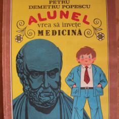 ALUNEL VREA SA INVETE MEDICINA - PETRU DEMETRU POPESCU - carte pentru copii - Carte educativa