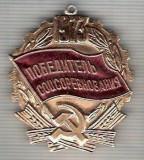 C508 Medalie sovietica 1973 -in limba slavona -secera si ciocanul -marime 42x36 mm,gr.aprox.7 gr.-starea care se vede