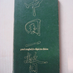PAUL ANGHEL - O CLIPA IN CHINA * ESEU DESPRE ETERNITATEA CULTURII CHINEZE