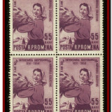 Romania 1956 - 5 ani GAC, inscriptie gresita EROARE, LP 420 bloc de 4 timbre MNH, Agricultura, Nestampilat