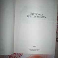 Dictionar bulgar - roman (cel mai mare)- TIBERIU IOVAN