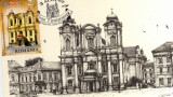 Maxima Timisoara Domul, Romania de la 1950, Spatiu