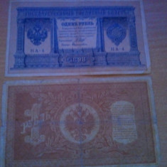 Rusia 1 rubla 1898, circulata, 30 roni - bancnota europa