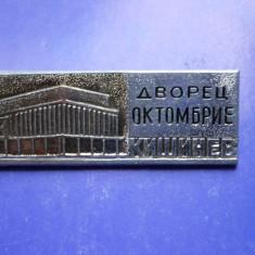 MOLDOVA CHISINAU PALATUL OCTOMBRIE - Insigna