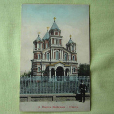 CRAIOVA - Biserica Mantuleasa - Necirculata
