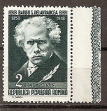 "SD Romania 1958 LP452a- Scriitori romani, eroare val. 2 Lei cu ""PCPULARA"", MNH"