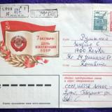 Fata plic circulat Recomandat - Intreg postal + timbru adit. CCP catre Resita