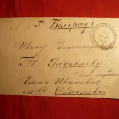 Plic circulat in Basarabia, localitatea Tatarbunari la 1900