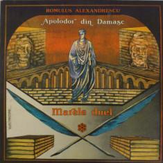 Disc vinil vinyl pick-up Electrecord ROMULUS ALEXANDRESCU Apolodor din Damasc MARELE DUEL rar vechi colectie - Muzica pentru copii