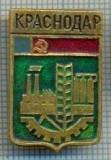 534 INSIGNA - KRASNODAR -URSS -secera si ciocanul -starea care se vede