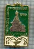519 INSIGNA - ARHANGHELSK -URSS -scriere chirilica  -starea care se vede