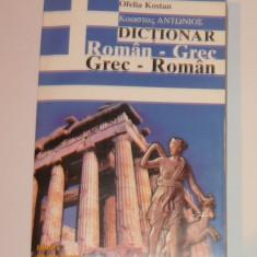 Ofelia Kostan - Dictionar Roman - Grec XXL - 780 pag - stare excelenta - 2+1 gratis toate licitatiile - RBK1691
