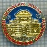 687 INSIGNA -PETROPAVLOVSK -URSS -scriere chirilica -starea care se vede